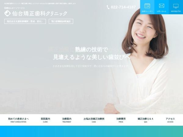 Screenshot of www.sendai-oc.jp
