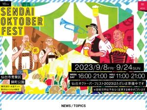 http://www.sendai-oktoberfest.jp/