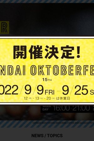 Screenshot of www.sendai-oktoberfest.jp