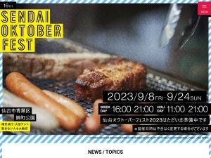http://www.sendai-oktoberfest.jp