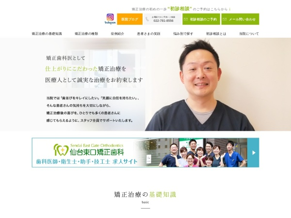 Screenshot of www.sendai-ortho.com