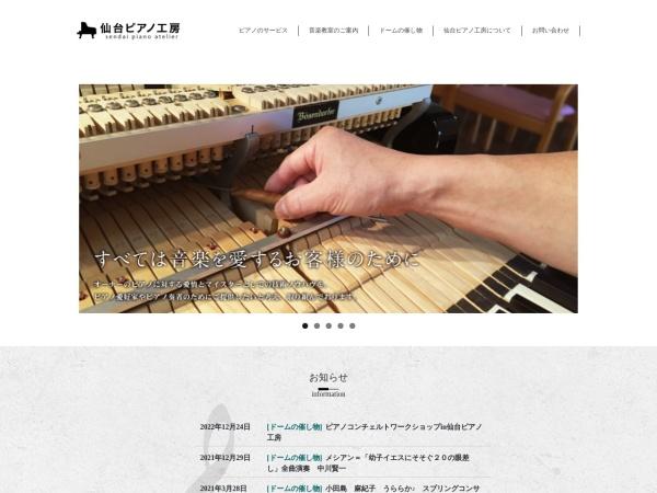 http://www.sendai-piano.com/