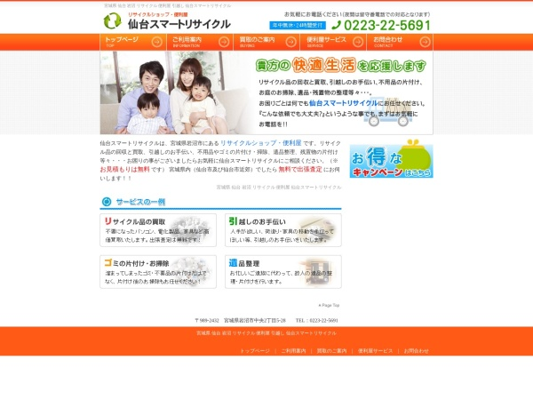 Screenshot of www.sendai-smartrecycle.com
