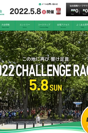 Screenshot of www.sendaihalf.com