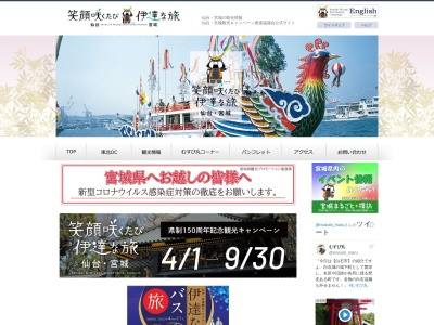 http://www.sendaimiyagidc.jp/