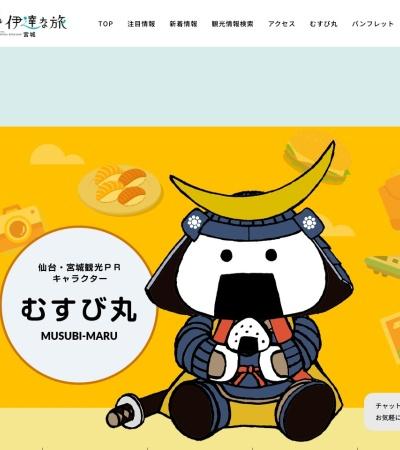 http://www.sendaimiyagidc.jp/musubimaru/profile.php