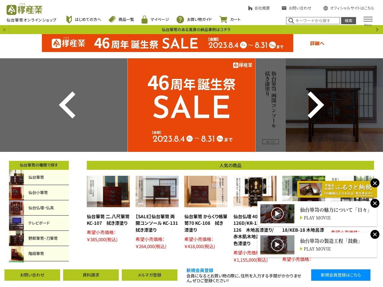 欅産業株式会社