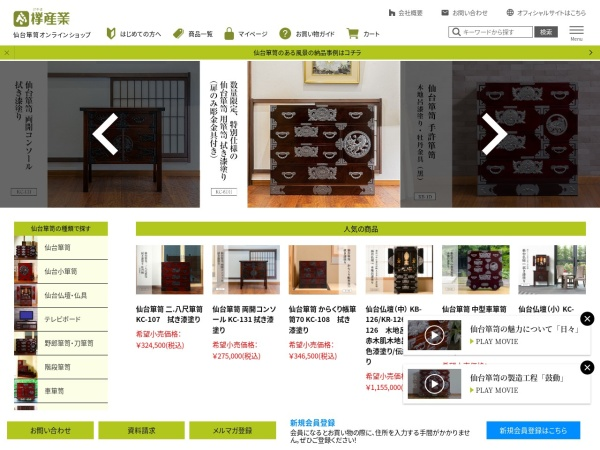 Screenshot of www.sendaitansu.jp