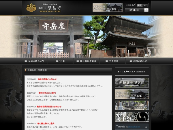 Screenshot of www.sengakuji.or.jp