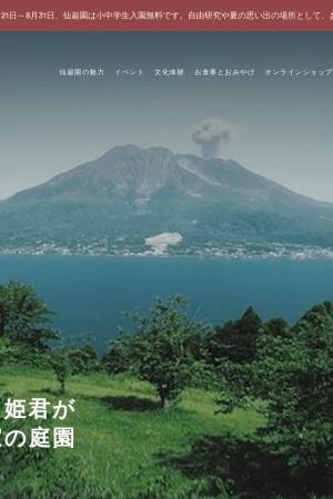 http://www.senganen.jp/event/薩摩のひなまつり/