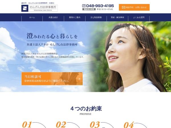 Screenshot of www.sengendai-law.com