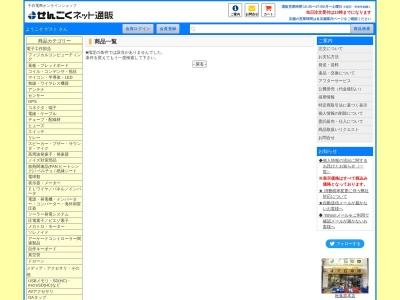 http://www.sengoku.co.jp/mod/sgk_cart/detail.php?code=EEHD-4XKT