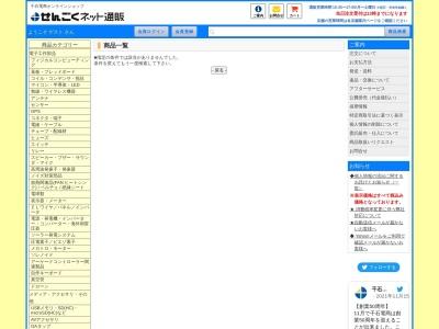 Screenshot of www.sengoku.co.jp