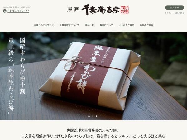 Screenshot of www.senjyuan.co.jp