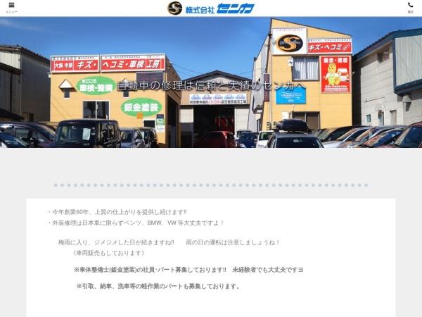 Screenshot of www.senka-net.com