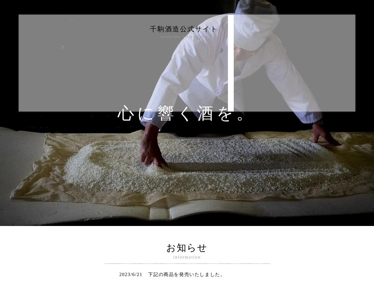 千駒酒造 オフィシャルホームページ 福島県白河市の日本酒・清酒の蔵元『美味しいね』その笑顔の為に、日々酒の旨さを追及しています。