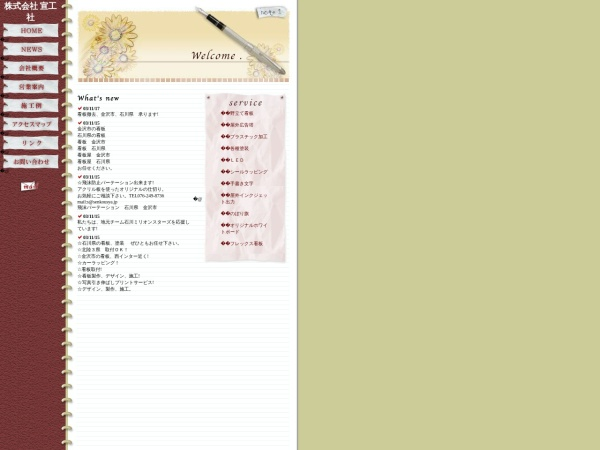 Screenshot of www.senkousya.jp