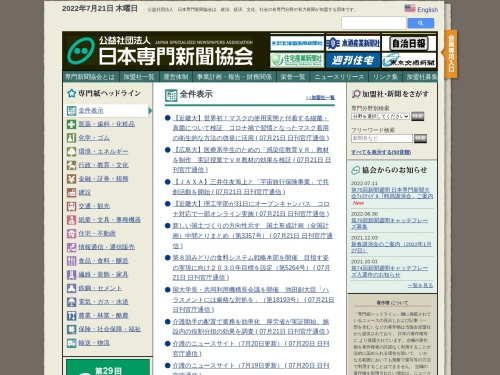 Screenshot of www.senmonshinbun.or.jp