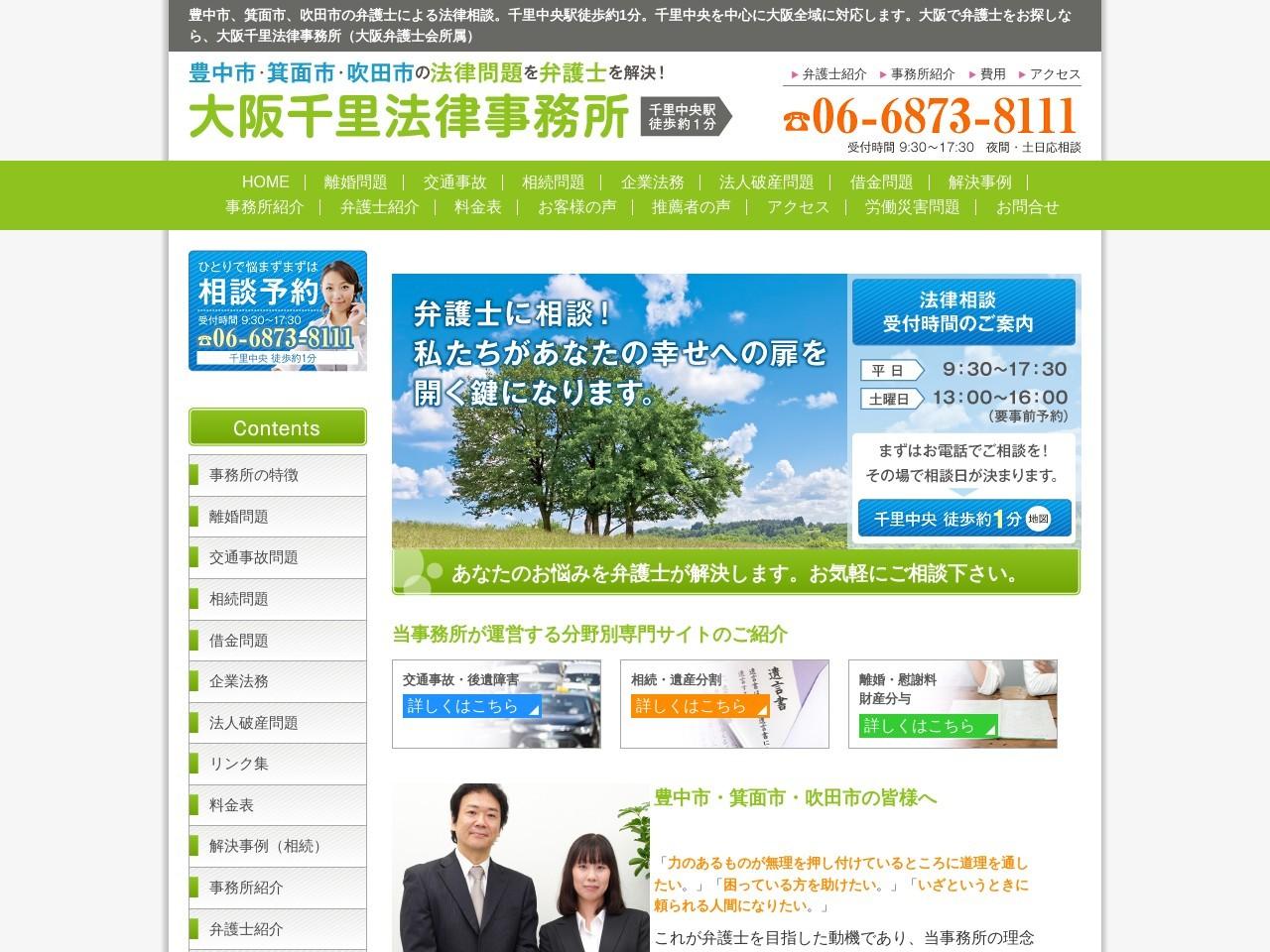 大阪千里法律事務所