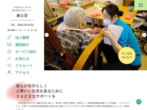 http://www.senshinso.or.jp