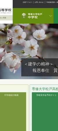 http://www.senshu-u-matsudo.ed.jp/