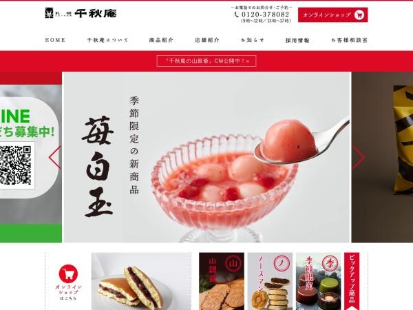 http://www.senshuan.co.jp
