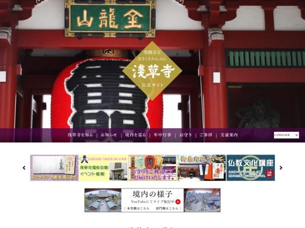 Screenshot of www.senso-ji.jp