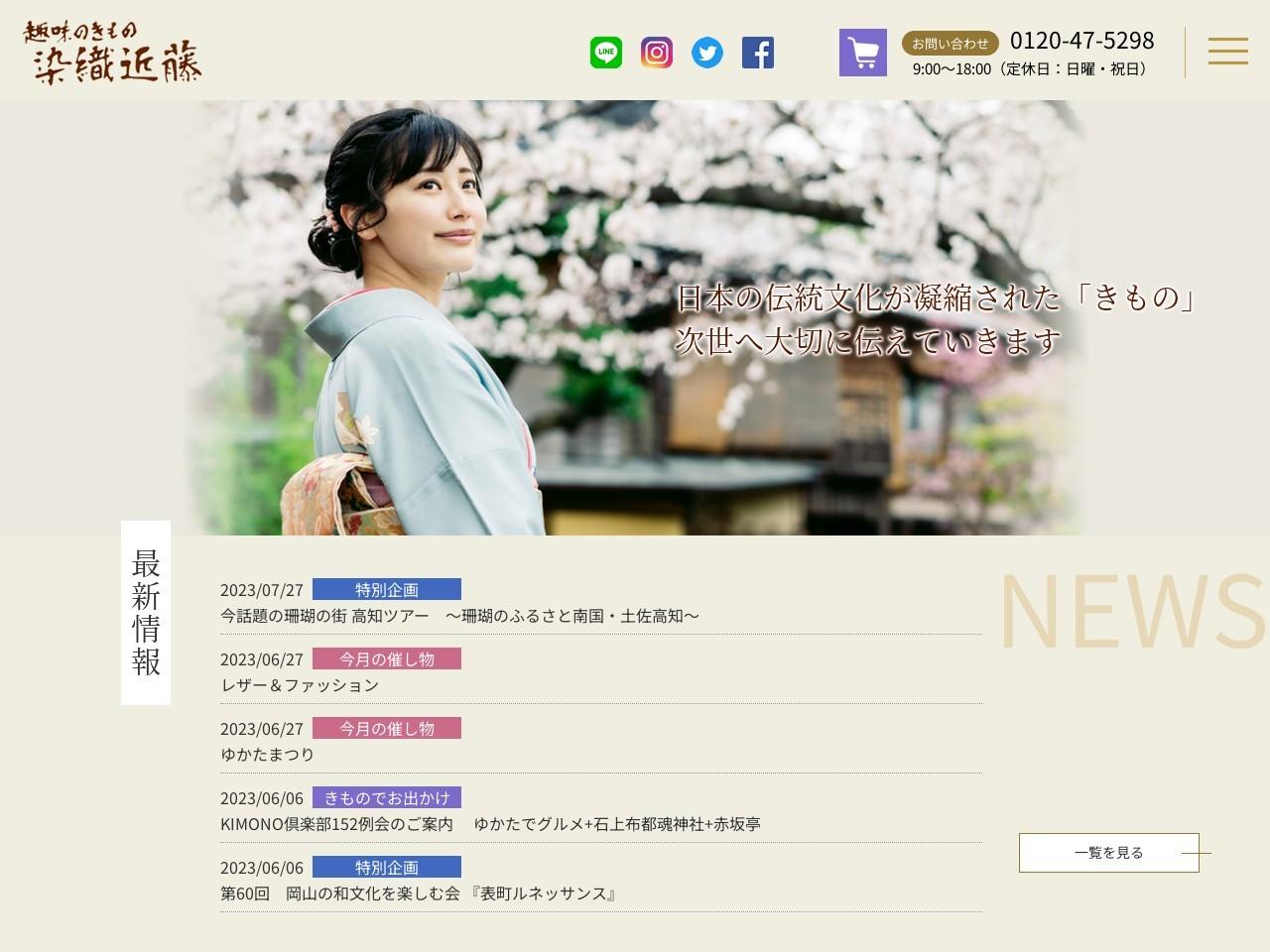 染織近藤 | 岡山市で新品着物、レンタル、リサイクル、クリーニング、通信販売