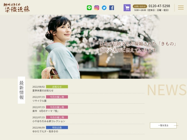 Screenshot of www.sensyokukondo.co.jp