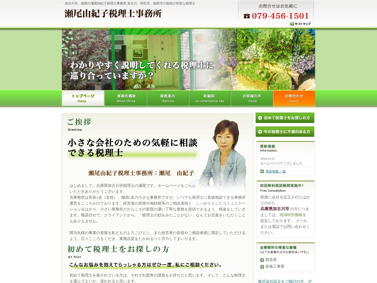 瀬尾由紀子税理士事務所