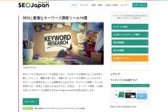 Screenshot of www.seojapan.com