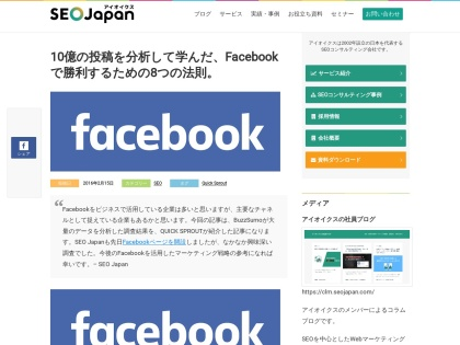 http://www.seojapan.com/blog/how-to-win-on-facebook-8-lessons-learned-from-analyzing-1-billion-posts