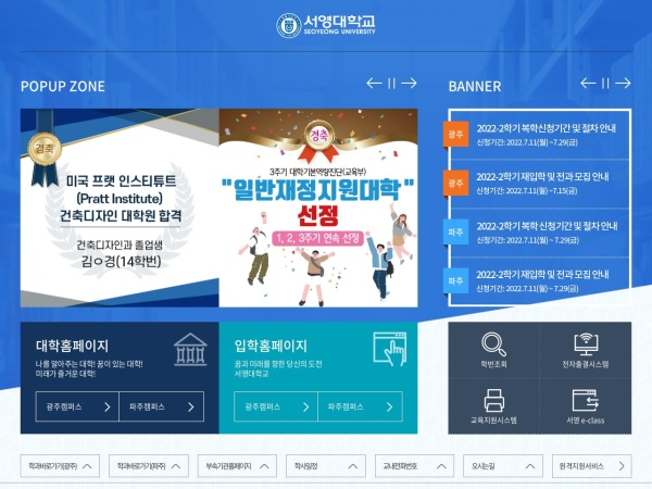 Screenshot of www.seoyeong.ac.kr