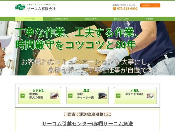 Screenshot of www.sercom.co.jp
