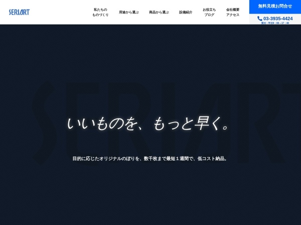 Screenshot of www.seriart.co.jp