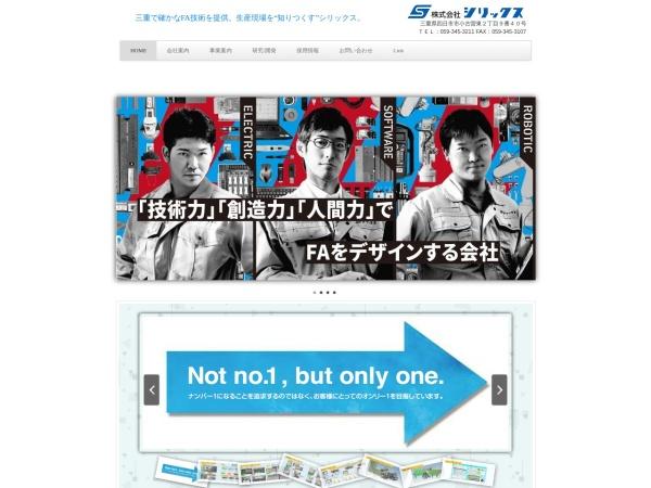 Screenshot of www.serix.co.jp