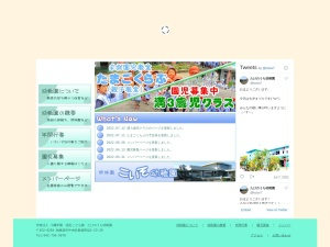 http://www.sesame-net.com/takenouchi/
