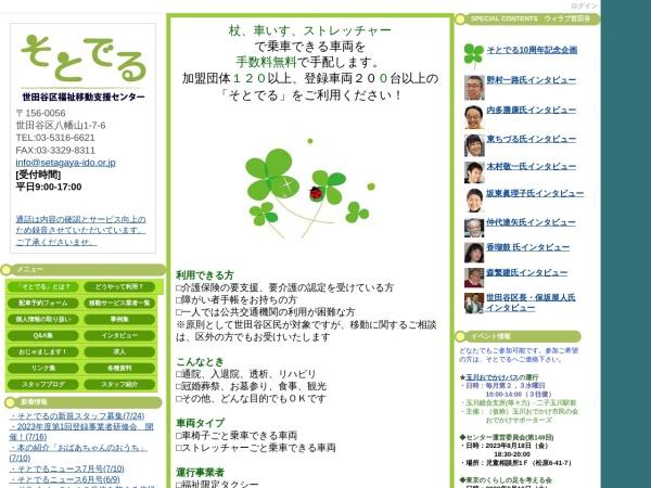 Screenshot of www.setagaya-ido.or.jp