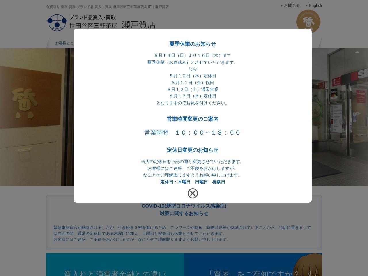 金買取り 東京 質屋 ブランド品 質入・買取 世田谷区三軒茶屋 | 瀬戸質店 のウェブサイト