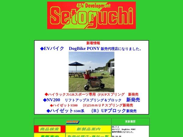 http://www.setoguchi.co.jp/index.htm