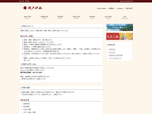 Screenshot of www.setojinja.or.jp