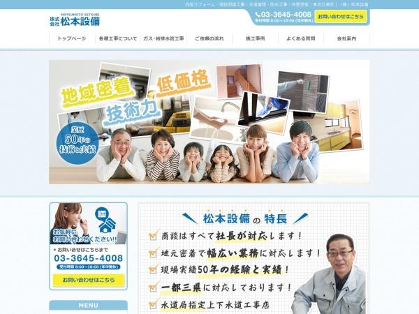 http://www.setsubi-matsumoto.com