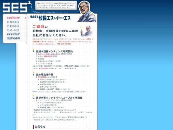 Screenshot of www.setsubi-ses.com