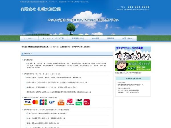 Screenshot of www.setubi.net