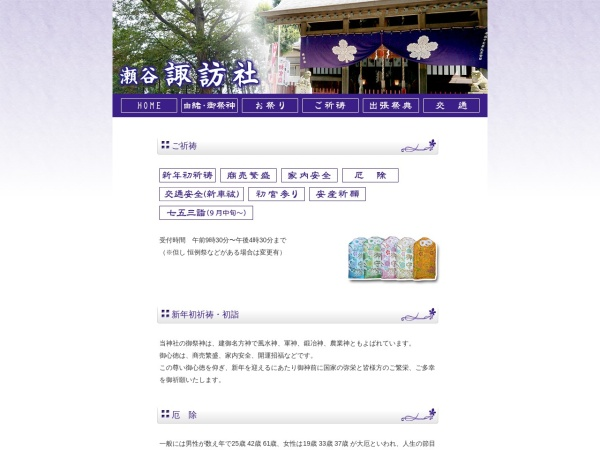 Screenshot of www.seya-suwasha.org