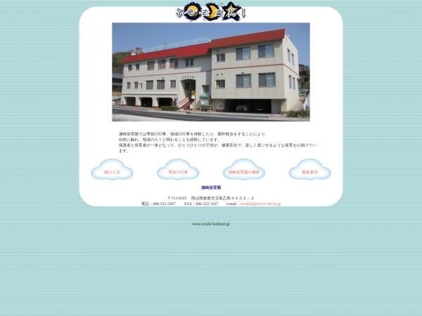 Screenshot of www.sezaki-hoikuen.jp