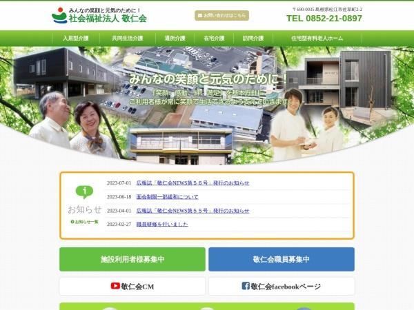 http://www.sf-keijinkai.or.jp