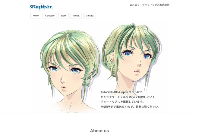 Screenshot of www.sfgi.jp