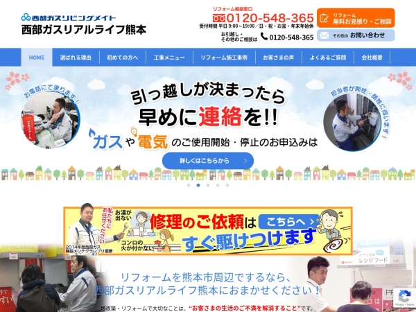 Screenshot of www.sg-rl.co.jp