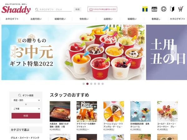 Screenshot of www.shaddy.gr.jp